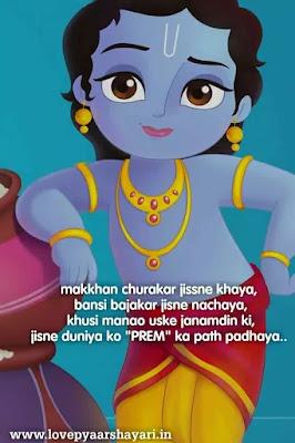 Janmashtami hindi shayari