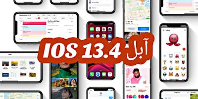 ماهي ميزات تحديث نظام آبل iOS 13.4 تعرف على جميع مميزات نظام آبل iOS 13.4