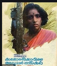 Kannam thumbi lyrics in malayalam
