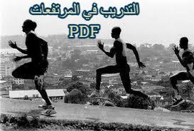 التدريب في المرتفعات PDF