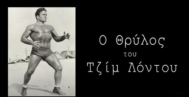 Η απίστευτη ιστορία του Τζίμ Λόντου από το Κουτσοπόδι Αργολίδας που έγινε για 16 χρόνια παγκόσμιος πρωταθλητής (βίντεο)