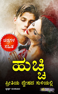 Kannada Books, Kannada Novels, small books, Kannada Short stories, kannada small books, small stories in kannada, Kannada Ebooks, Kannada Story Books, Best Kannada Books, Best Kannada Novels, Best Kannada Story, Kannada Love Stories, Kannada Prem Kathegalu, Kannada Books of Director Satishkumar, Kannada Romantic Stories, Kannada Romantic Novels, Kannada Romantic Books,