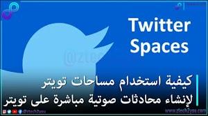 كيفية استخدام مساحات تويتر Twitter Spaces لإجراء محادثات صوتية مباشرة