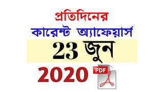 23rd June Current Affairs in Bengali pdf