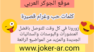 كلمات حب وغرام قصيرة 2019 - الجوكر العربي