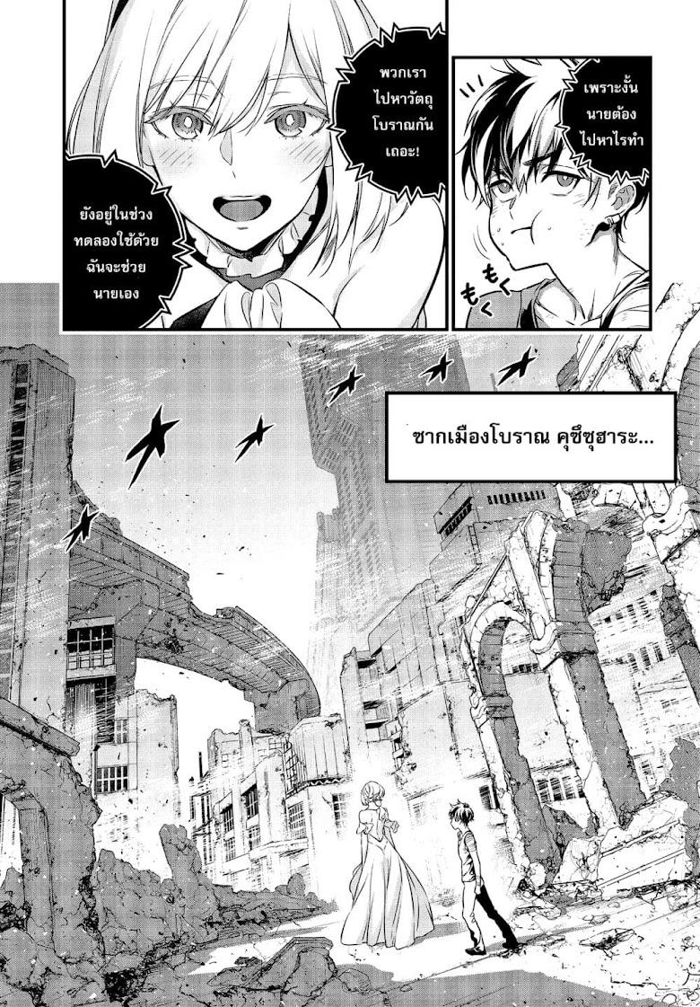 Rebuild World - หน้า 4