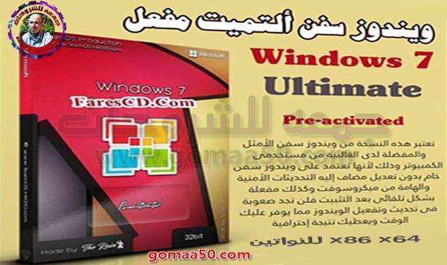 ويندوز سفن ألتميت مفعل  Windows 7 Ultimate X32 X64  سبتمبر 2019