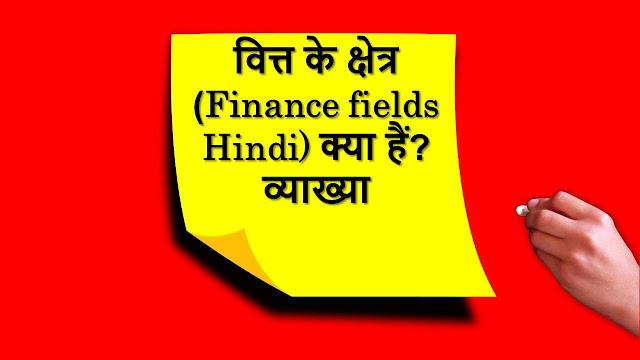 वित्त के क्षेत्र (Finance fields Hindi) क्या हैं व्याख्या Image