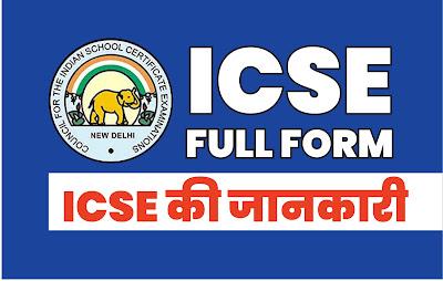 ICSE Full Form