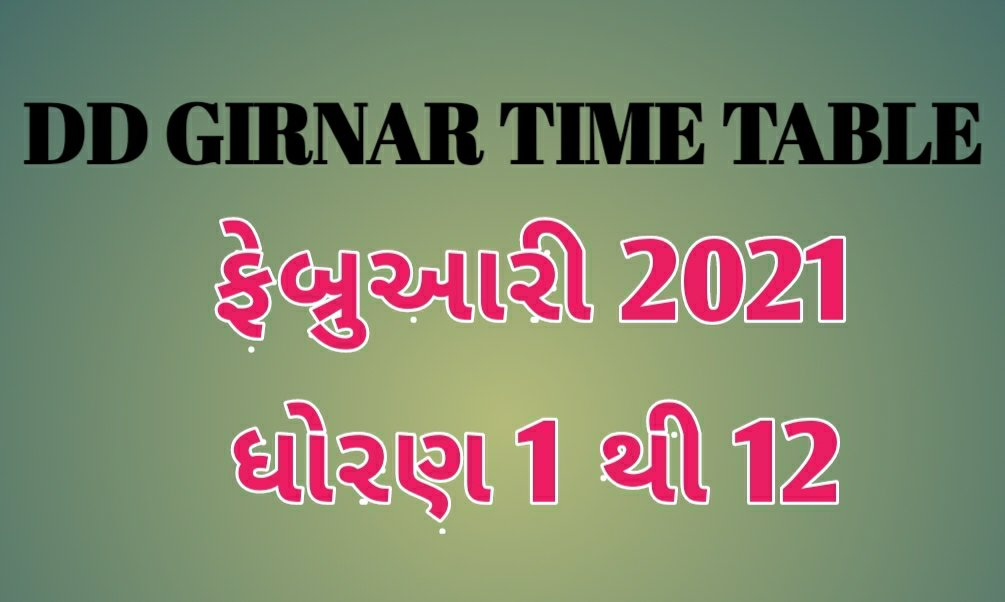 February 2021 DD Girnar Tv prasaran Time table for School Home Lerning std 1 to 12