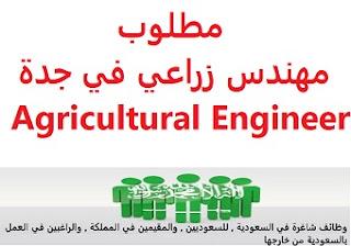 وظائف السعودية مطلوب مهندس زراعي في جدة Agricultural Engineer
