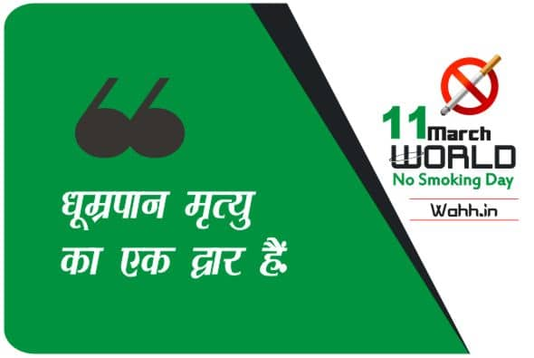 World No Smoking Day Thoughts Posters In Hindi