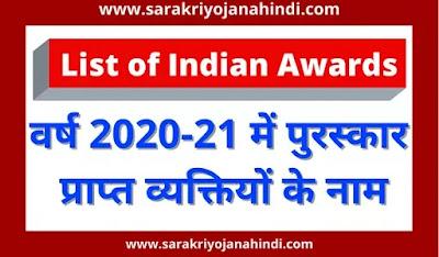 List of Indian Awards PDF 2020-2021