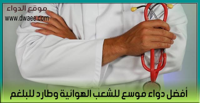 أفضل دواء موسع للشعب الهوائية وطارد للبلغم
