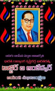 Dr Br Ambedkar Jayanti wishes in telugu