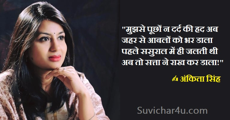 अंकिता सिंह (कवित्री) - जीवनी, अज्ञात तथ्य तथा कविता