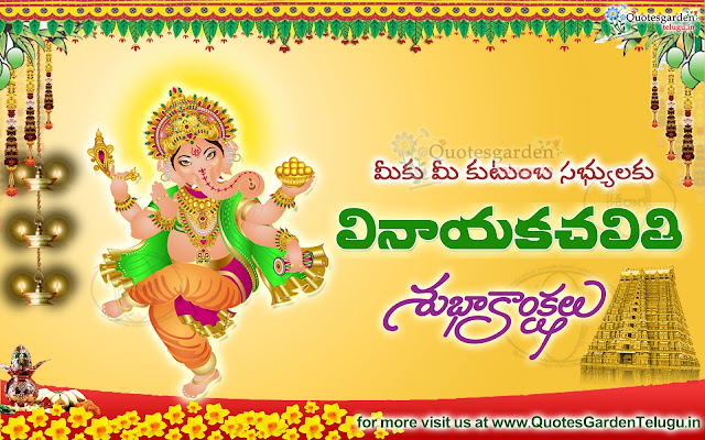 Lord Ganesh picks and images with Ganesh Chaturthi telugu wishes
