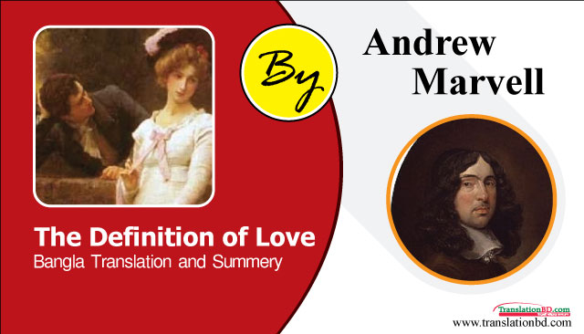 The Definition of Love কবিতার বাংলা অনুবাদ, সারসংক্ষেপ ও কাব্যিক মূল্যায়ন, এন্ডু মারভেল রচিত এটি একটি ইংরেজী সাহিত্যের ভালোবাসার কবিতা Andrew Marvell