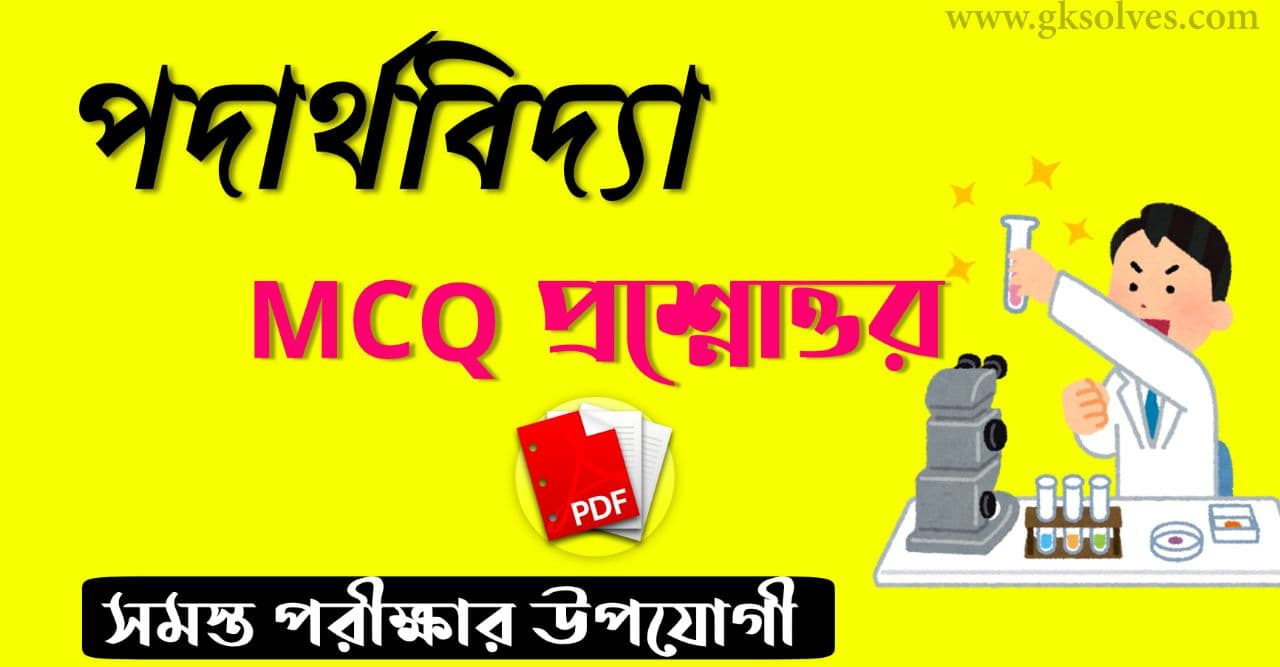 Physical Science MCQ Pdf: NTPC Science Pdf In Hindi