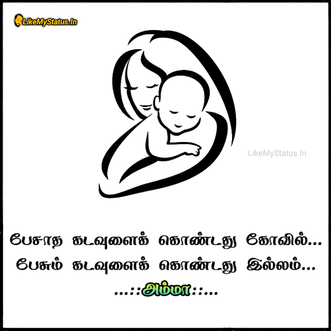 அம்மா ஸ்டேட்டஸ் இமேஜ்... Tamil Status Image Amma...