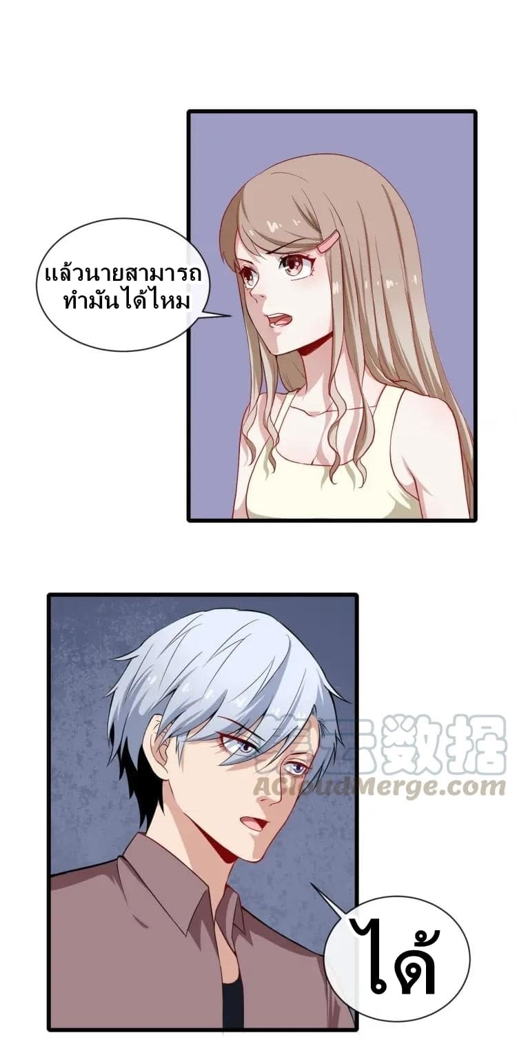 Daddy From Hell - หน้า 21