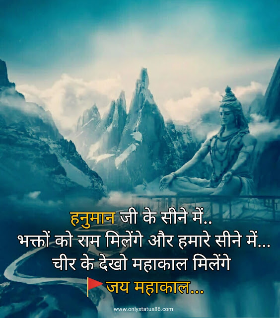 Devo-ke-dev-mahadev-status-in-Hindi