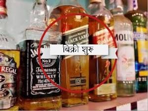 कल से होगी शराब की बीक्री शुरू | छत्तीसगढ़ बड़ी खबर chhattisgarh news live