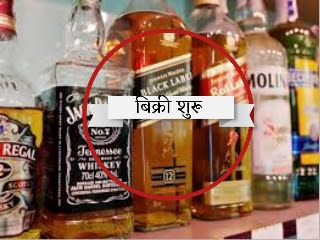 sharab sale in chhattisgarh, cg news live in hindi