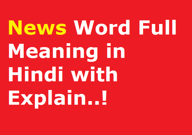 News Word Full Meaning in Hindi with Explain