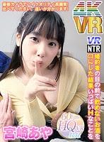 WVR4K-003 【VR】 VR NTR婚約者の目の前で飲めないお酒を口にした結果いっぱいHなことを 宮崎あや