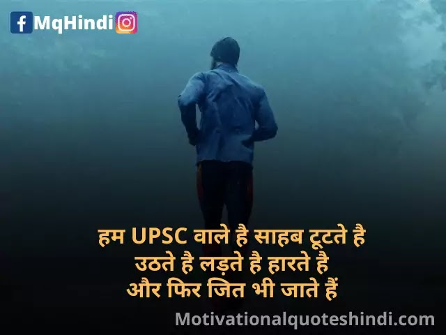 Upsc Motivational Quotes In Hindi