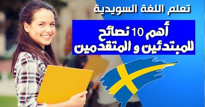 أهم 10 نصائح: تعلم اللغة السويدية بسرعة - للمبتدئين والمتعلمين المتقدمين