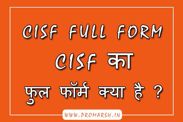 CISF Full Form in Hindi - हिंदी में CISF फुल फॉर्म के बारे में जाने और इसे कैसे Join करें ?