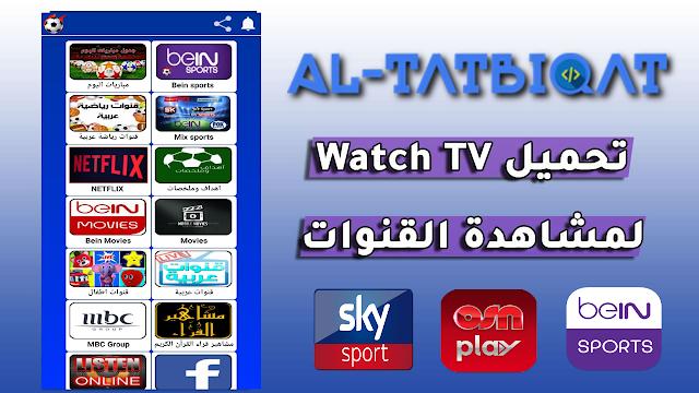 تحميل تطبيق WATCHED TV لمشاهدة قنوات IPTV 2020 بدون تقطيع