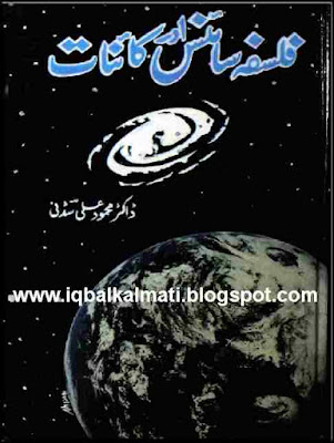 Theory of Science and Universe in Urdu PDF