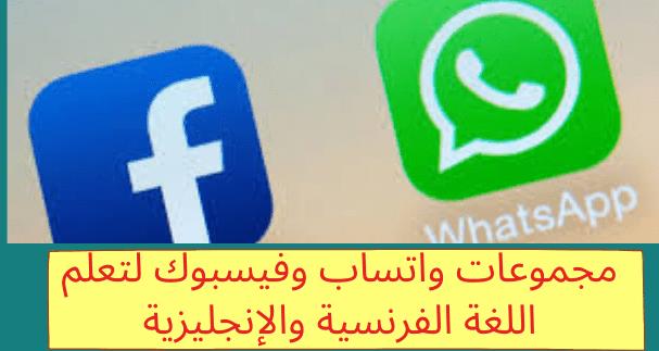 مجموعات واتساب وفيسبوك لتعلم اللغة الفرنسية والإنجليزية