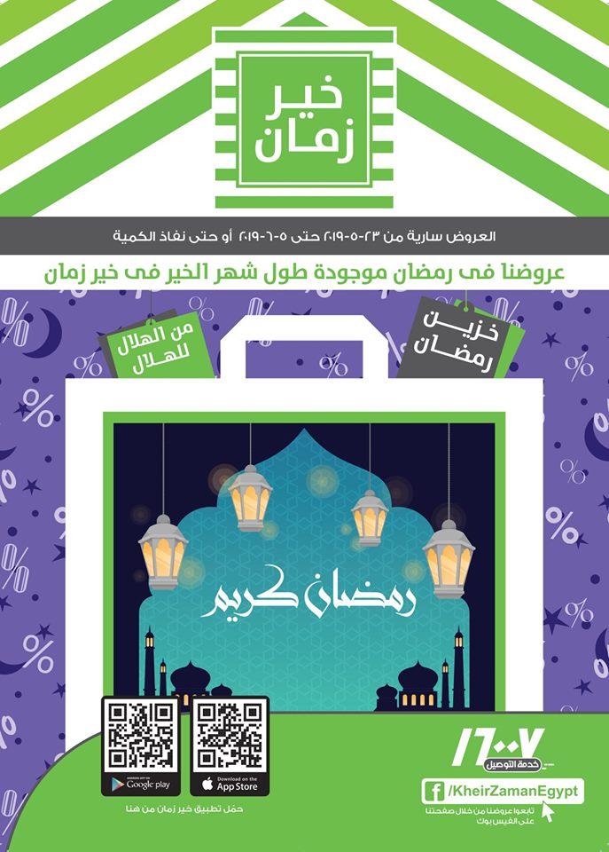 عروض خير زمان من 23 مايو حتى 5 يونيو 2019 رمضان كريم