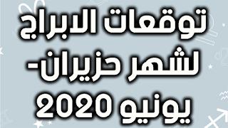 توقعات الابراج لشهر حزيران- يونيو 2020