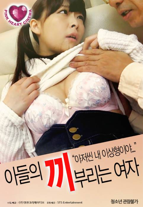 18+ A Woman With a Son (2021) Japan Movie 720p HDRip 800MB Download