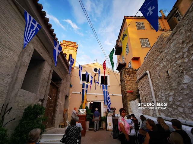 Γιορτάζει ο ιστορικός Ναός της Αγίας Σοφίας στο Ναύπλιο