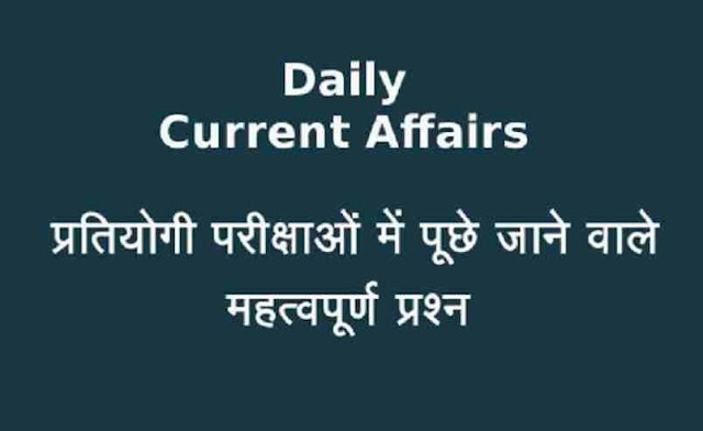 Dailly Current Affairs in Hindi (20 March, 2021)
