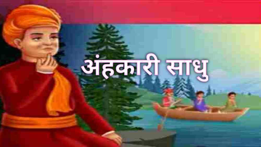 panchatantra-short-moral-stories-in-hindi