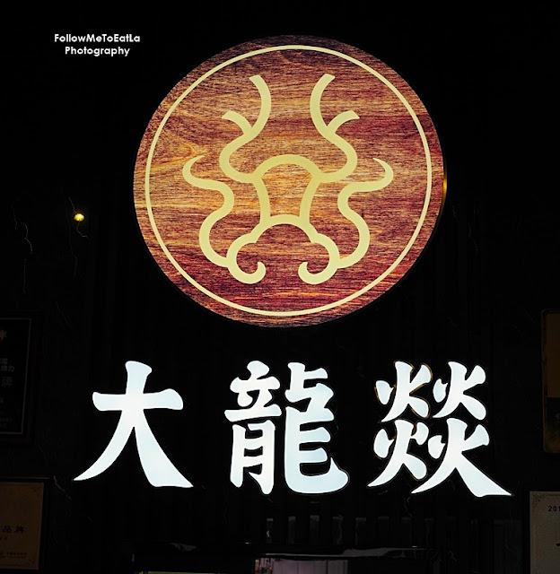 DA LONG YI HOTPOT 大龙燚火锅 Best Authentic Sichuan Chengdu Hotpot Is In Malaysia At Kota Damansara Petaling Jaya