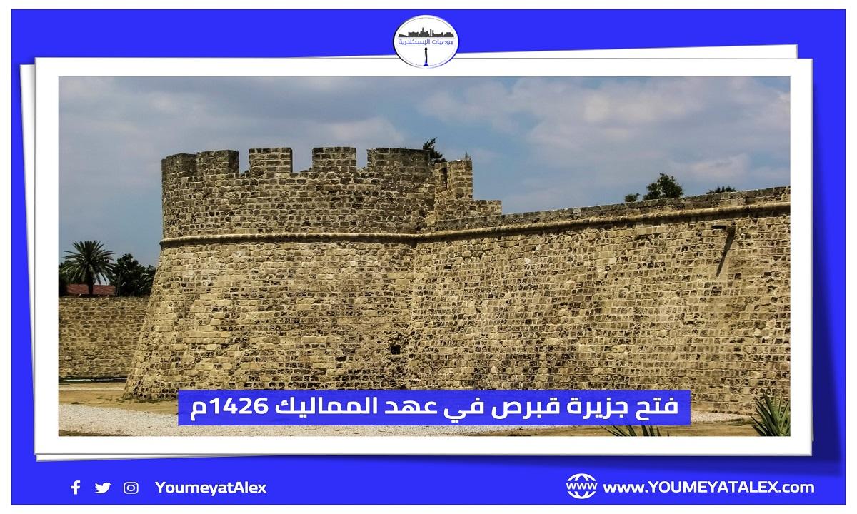 حملات الأشرف برسباي على قبرص
