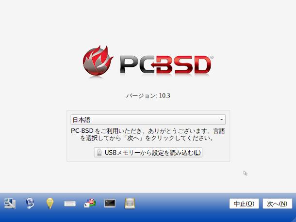 言語設定画面。FreeBSD系OS、PC-BSD 10.3をインストール