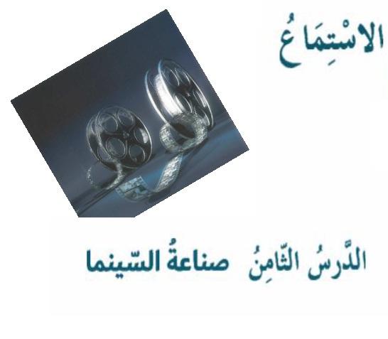 حل درس  صناعة السنما لغة عربية للصف الثامن الفصل الاول  مناهج الامارات