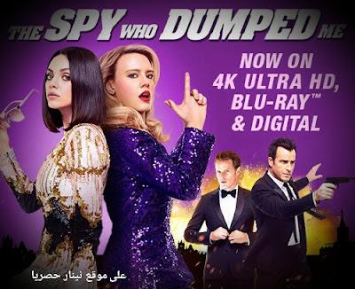 The Spy Who Dumped Me - ninarpro