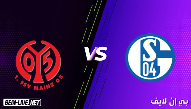 مشاهدة مباراة شالكه وماينز بث مباشر اليوم بتاريخ 05-03-2021 في الدوري الالماني