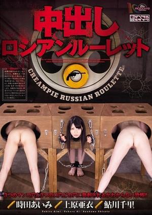 Ayukawa, Ai Tokita Senri Manami Uehara Russian roulette Pies [MIGD-465 Aimi Tokita and Chisato Ayukawa and Ai Uehara]