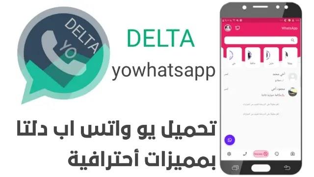 تحميل دلتا يو واتساب DELTA YoWhatsApp Apk Download